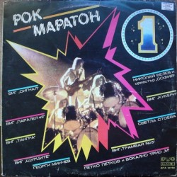 Składanka - Rock Marathon I